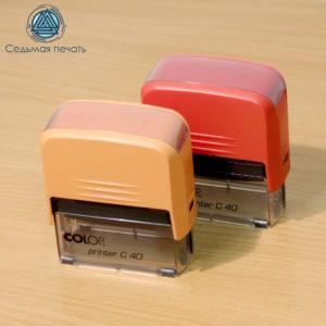 Автоматическая оснастка для печати Colop С40 59х23 мм