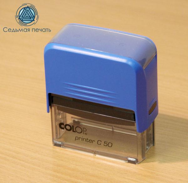 Автоматическая оснастка для печати Colop С50 69х30 мм