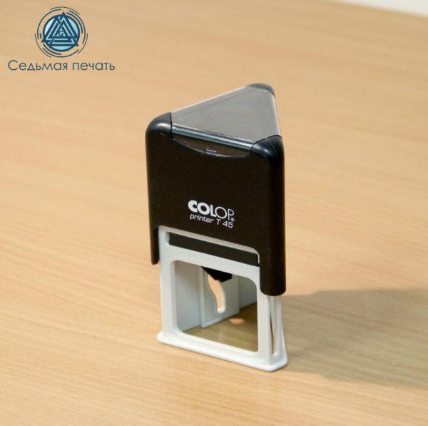 Автоматическая оснастка для печати Colop Т45 4545х45 мм