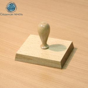 Деревянная оснастка с ручкой бук 120х100 мм